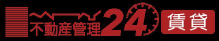 不動産管理24[賃貸]